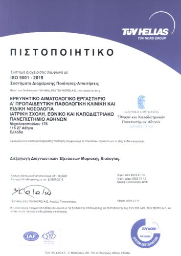 pistopoiitiko-iso-9001-2015-12-01-2022